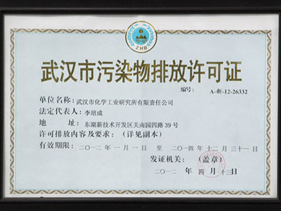武汉市污染物排放许可证