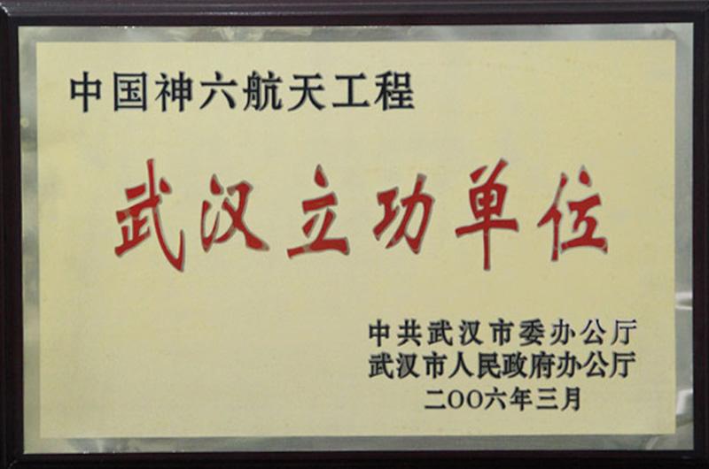 武汉市立功单位