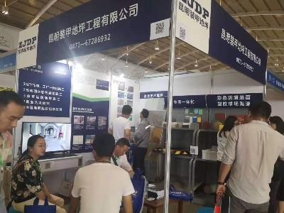 昆明装甲地坪工程有限公司参加昆明建材展会!
