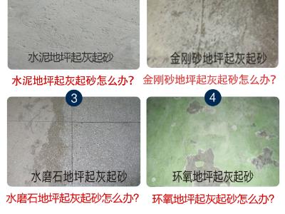 如何判断一个混凝土密封固化地坪做的好不好?