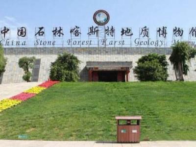 云南石林喀斯特博物馆装甲地坪施工